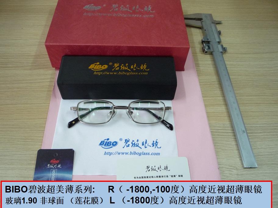 -1800度超薄眼镜真的可以比普通 ...